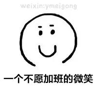 哈哈哈!设计师专用表情包合集(一)