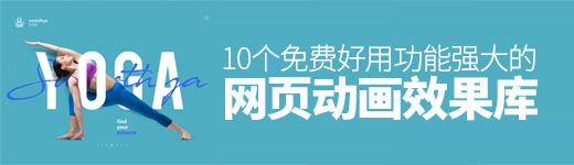 前端福利!10个免费好用功能强大的网页动画效果库 - 优设网 - UISDC