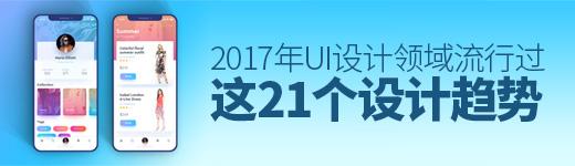 超全面总结!2017年UI设计领域流行过这21个设计趋势 - 优设-UISDC