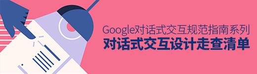 Google对话式交互规范指南(五):设计走查清单 - 优设-UISDC