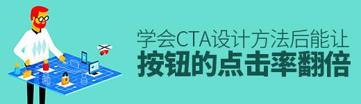 学会CTA 设计方法后,按钮的点击率高了49%! - 优设网 - UISDC