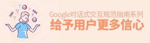 Google对话式交互规范指南(八):通过确认和应答给予用户信心 - 优设-UISDC
