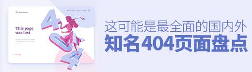 可能是最全面的国内外知名404页面盘点 - 优设-UISDC
