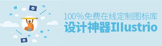 设计神器!100%免费在线定制图标库Illustrio - 优设网 - UISDC