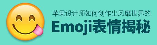 苹果Emoji 设计师:几百个风靡世界的表情是如何创作出来的(有彩蛋) - 优设网 - UISDC