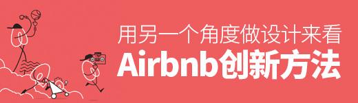如何用另一个角度做设计?来看Airbnb 这个创新方法! - 优设网 - UISDC