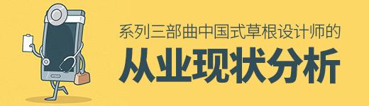 系列三部曲!中国式草根设计师的从业现状分析 - 优设-UISDC