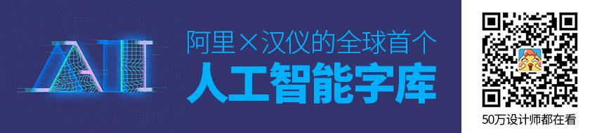 人工智能字体来了?!阿里×汉仪的全球首个人工智能中文字库面世!