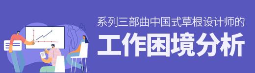 系列三部曲!中国式草根设计师的工作困境分析 - 优设-UISDC