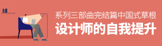 系列三部曲!中国式草根设计师的自我提升(完结篇) - 优设网 - UISDC
