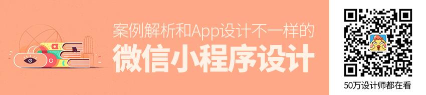 接到了一个小程序的设计私单,和App设计一样吗?