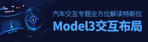 汽车交互专题!全方位解读特斯拉Model 3中控大屏交互布局 - 优设网 - UISDC