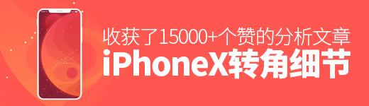 iPhone X - 优设-UISDC