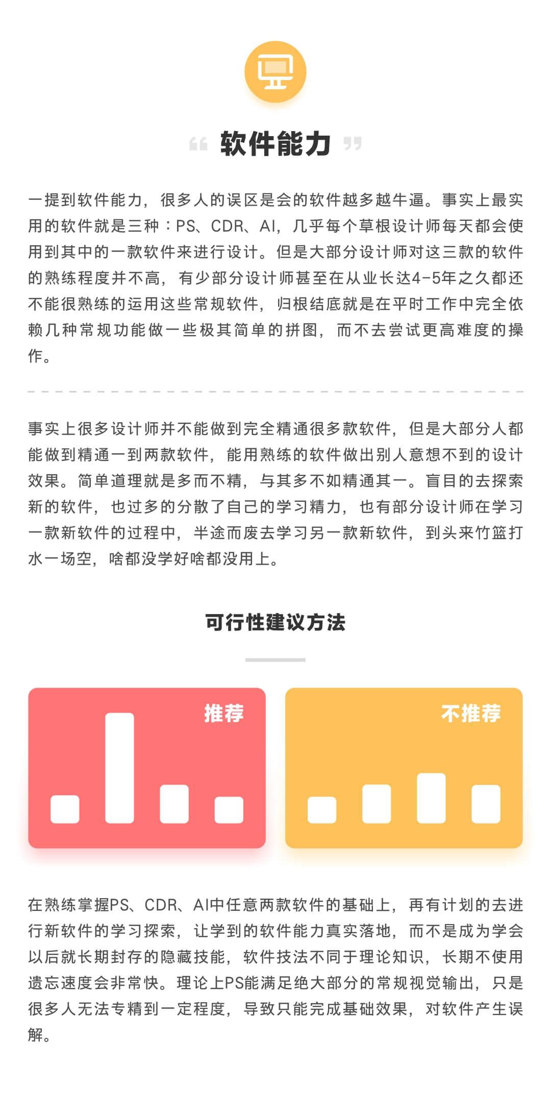 系列三部曲!中国式草根设计师的从业现状分析