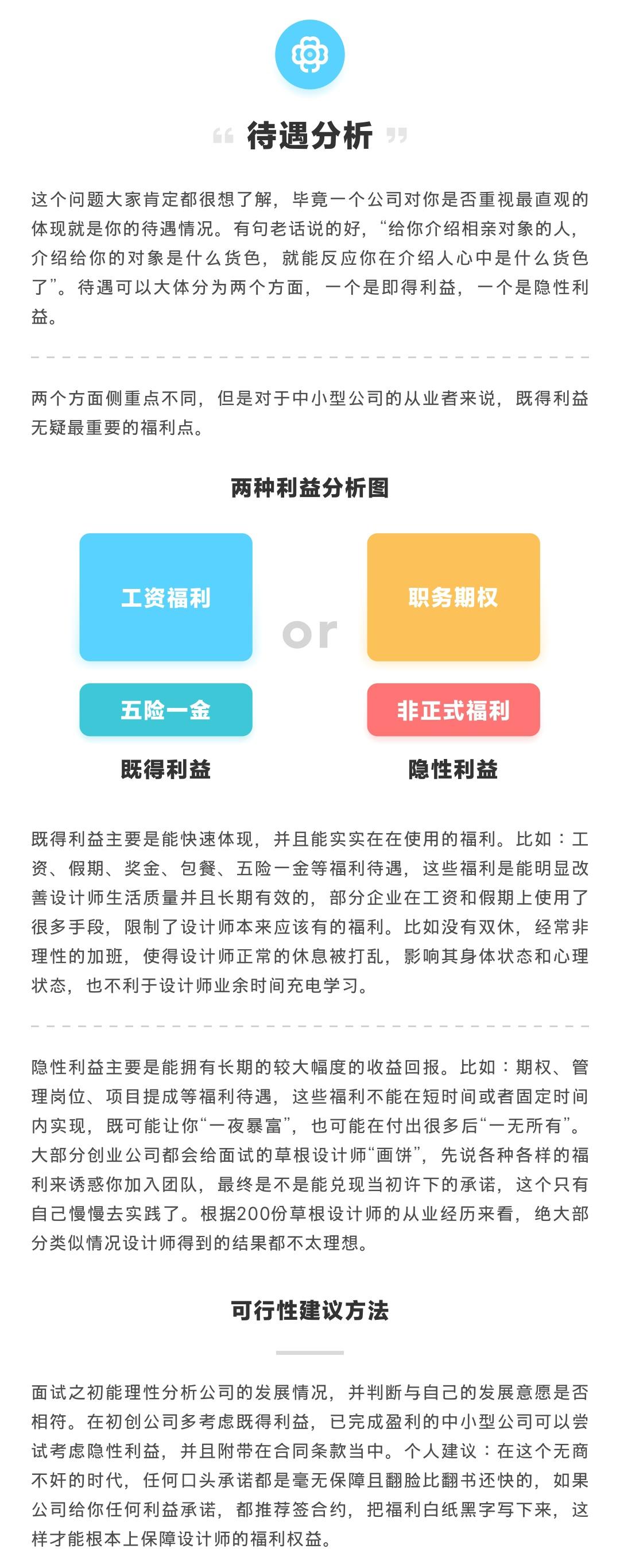 系列三部曲!中国式草根设计师的工作困境分析