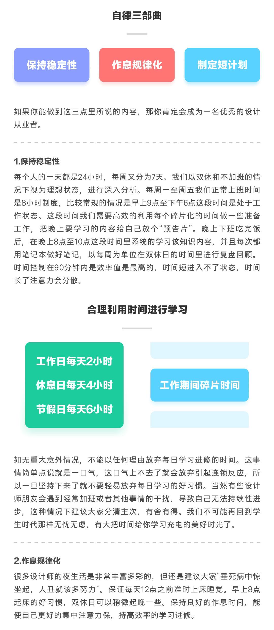 系列三部曲!中国式草根设计师的自我提升(完结篇)