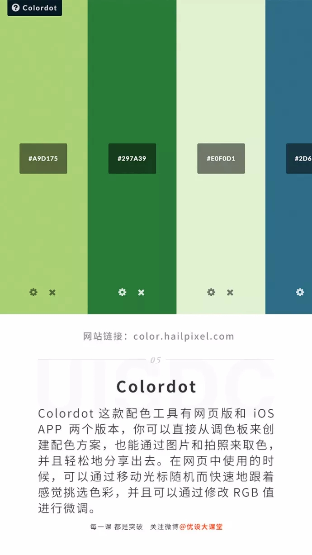懒得试配色方案,有其它的解决办法吗?(附常见搭配)