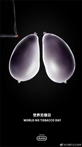 吐血整理!2017年杜蕾斯海报最全合集,一次看过瘾!