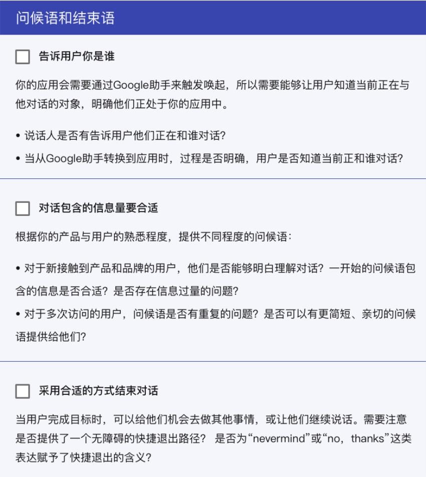 Google对话式交互规范指南(五):设计走查清单