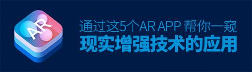 AR KIT - 优设网 - UISDC