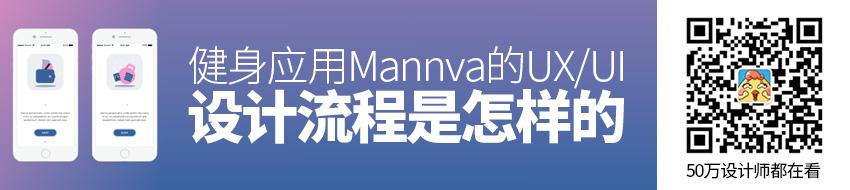 设计实战!健身应用Mannva的UX/UI设计流程是怎样的
