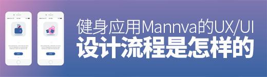设计实战!健身应用Mannva的UX/UI设计流程是怎样的 - 优设网 - UISDC
