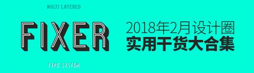 春节福利!2018年2月设计圈超实用干货大合集 - 优设-UISDC