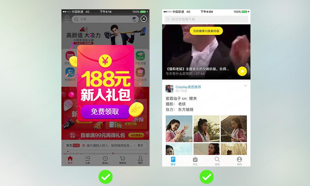 春节专题!App 设计系列之提示的概念和设计要点