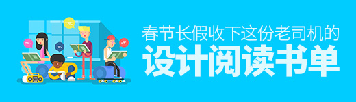 春节长假,收下这份设计老司机给你的阅读书单 - 优设网 - UISDC