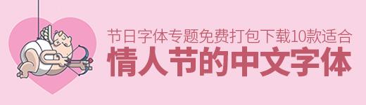 节日字体专题!10款适合情人节的中文字体免费打包下载 - 优设-UISDC