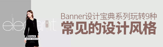 Banner设计宝典系列!玩转9种最常见的设计风格 - 优设-UISDC