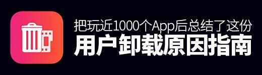 把玩近1000个App 后,我总结了这份超全面的「用户卸载原因指南」 - 2017最新注册送白菜网-注册送白菜无需申请