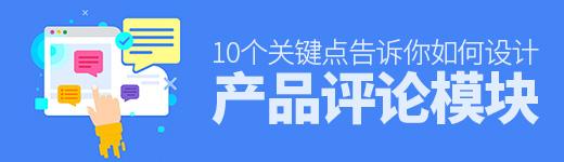 10个关键点,告诉你如何设计产品评论模块 - 优设-UISDC