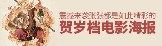 贺岁档电影海报来袭,张张都是如此精彩! - 优设网 - UISDC