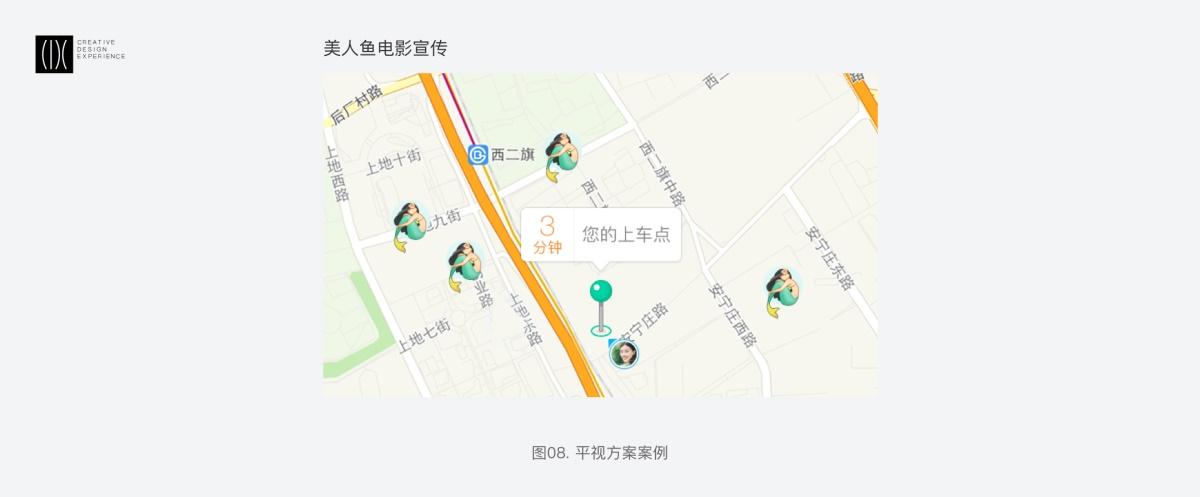 首度揭秘!春节期间滴滴地图小车图标的换装设计过程