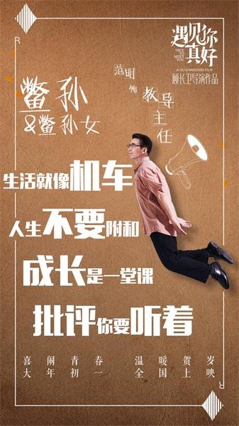 贺岁档电影海报来袭,张张都是如此精彩!