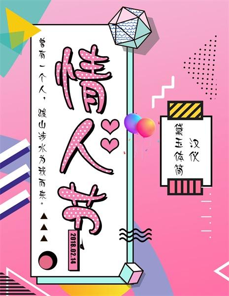 节日字体专题!10款适合情人节的中文字体免费打包下载