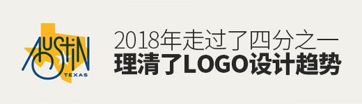 2018年走过了四分之一,LOGO设计趋势也清晰了 - 优设网 - UISDC