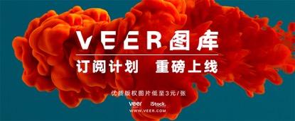 Veer 开启版权图片订阅模式,低至3元/张!