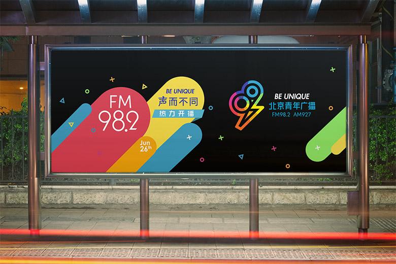 北京青年广播推出全新品牌形象设计