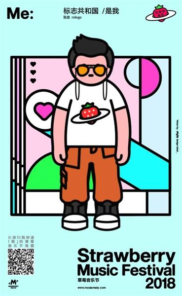 刷爆朋友圈的2018年草莓音乐节视觉设计