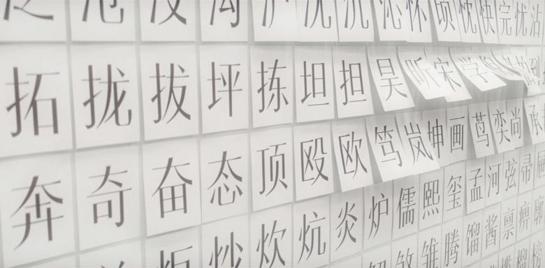 """知名厨具品牌方太设计了一款专属字体:""""方太梦想宋"""""""