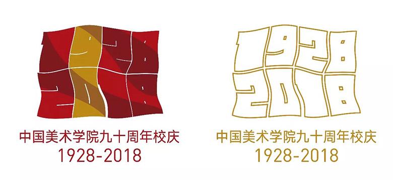 中国美术学院建校90周年,发布专属标志设计