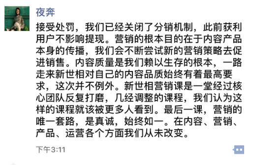 新世相回应微信官方处理:接受处罚,已关闭分销机制
