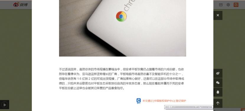 微博与中国版权保护中心合作,为原创内容开通版权认证