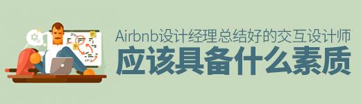 Airbnb设计经理:一个好的交互设计师应该具备什么素质? - 优设网 - UISDC