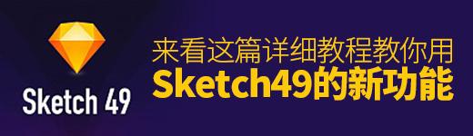 Sketch 49 的交互原型新功能怎么用?来看这篇教程! - 优设网 - UISDC