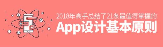 2018年高手总结了21条最值得掌握的移动App设计基本原则 - 优设-UISDC