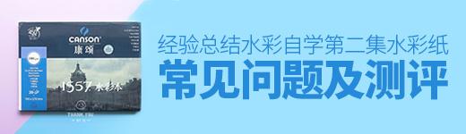 水彩自学第二集:水彩纸常见问题及测评 - 优设网 - UISDC