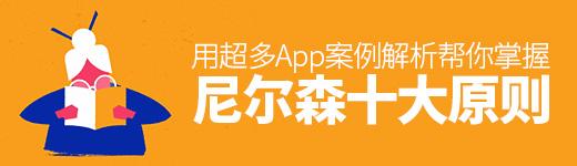 用超多App案例,帮你掌握尼尔森十大原则 - 优设网 - UISDC